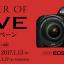 キヤノン EOS 5D Mark IV POWER OF FIVEキャンペーン開始!予約価格も出ています