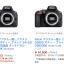 ニコン D5600とD5500を比較してみた、今買うなら、、、