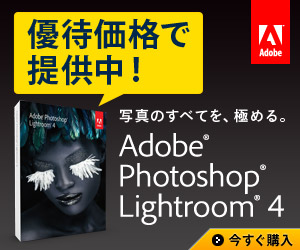 Adobe Photoshop Lightroom 優待販売