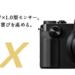 キヤノンがCP+でPowerShot G5X Mark IIとG7X Mark IIIを発表か?(CR)