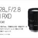 タムロン 17-28mm F/2.8 Di III RXD レンズが今週 中に正式発表か?(SAR)